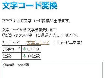 コード→文字変換.JPG