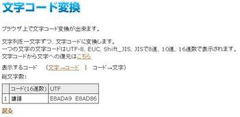 コード→文字変換結果.JPG