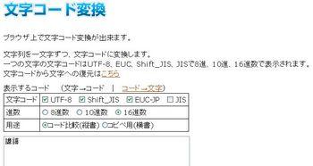 文字→コード変換.JPG