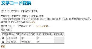 文字→コード変換結果.JPG